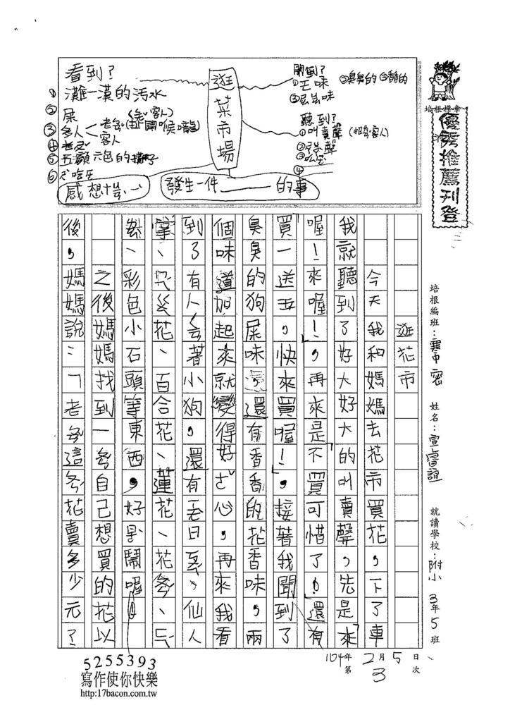 104WM03宣睿誼 (1)