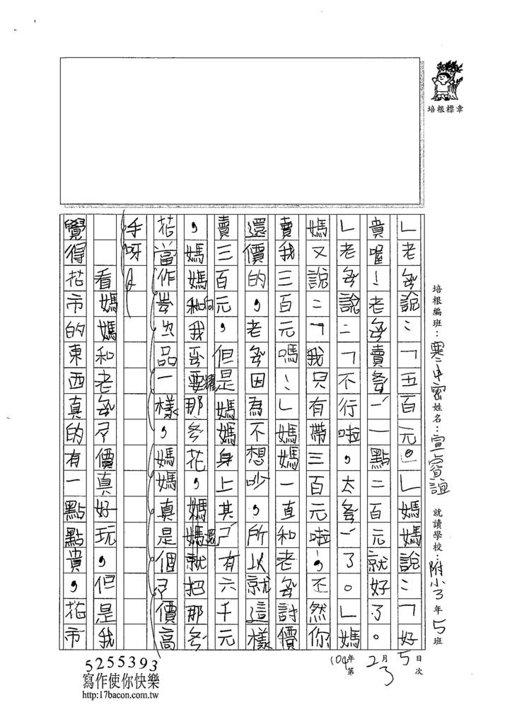 104WM03宣睿誼 (2)