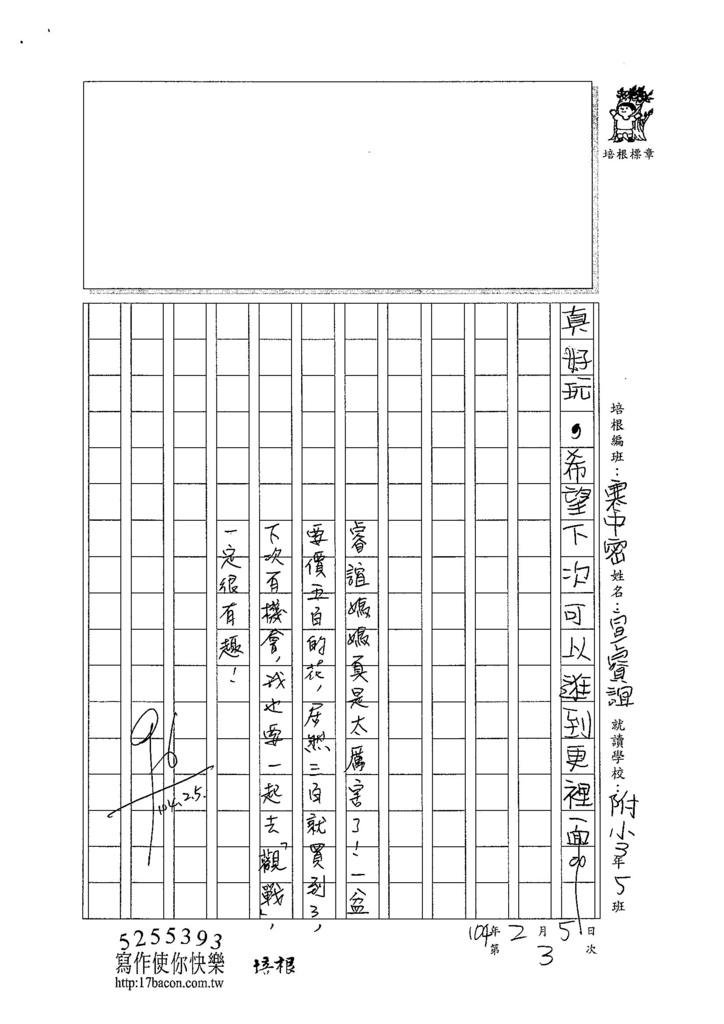 104WM03宣睿誼 (3)
