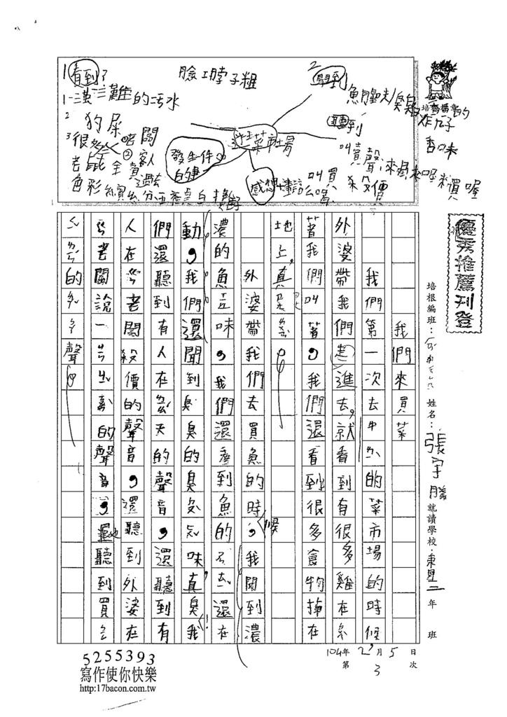 104WM03張宇騰 (1)
