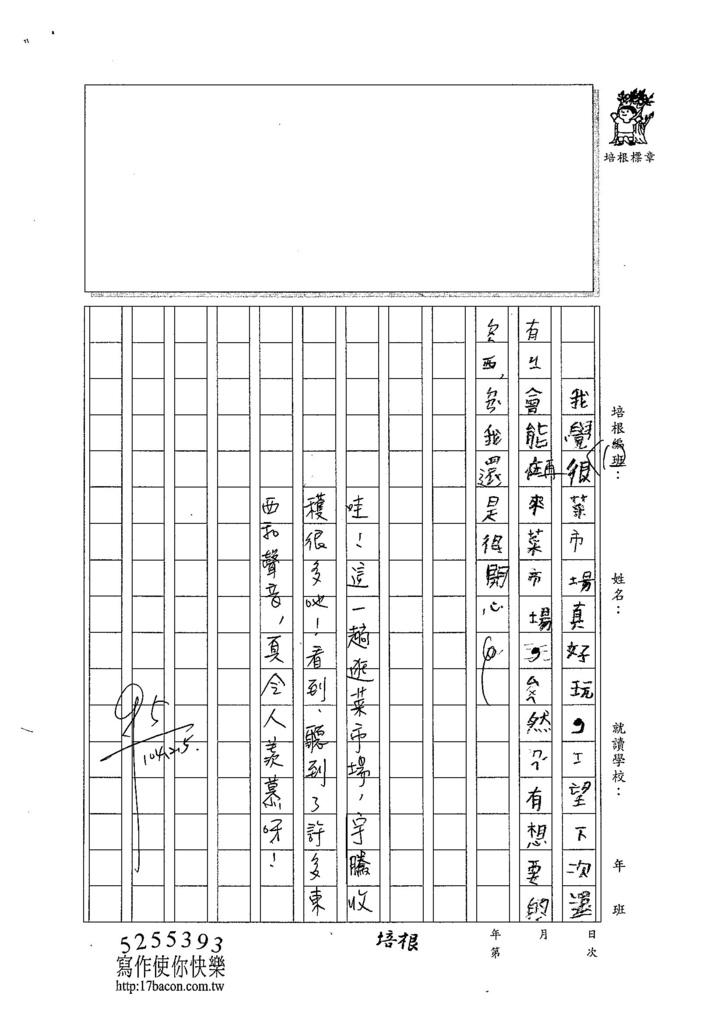 104WM03張宇騰 (2)