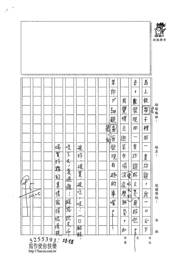 104WM03張綵慈 (2)