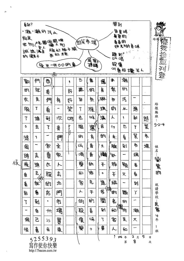 104WM03劉紫昀 (1)