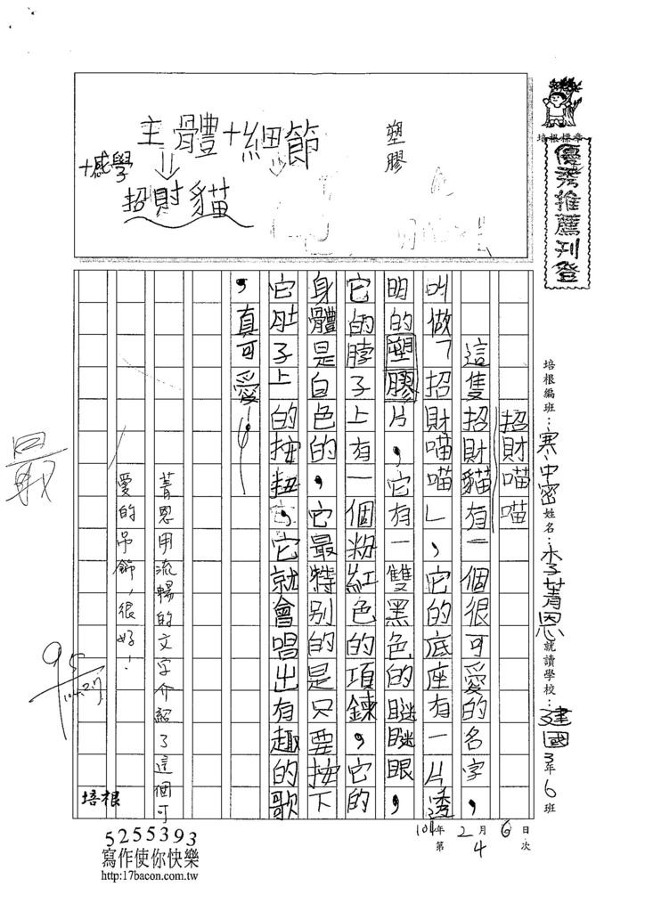 104WM04李菁恩 (1)