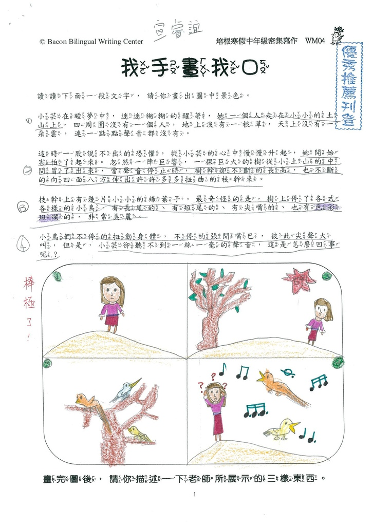 104WM04宣睿誼 (1)