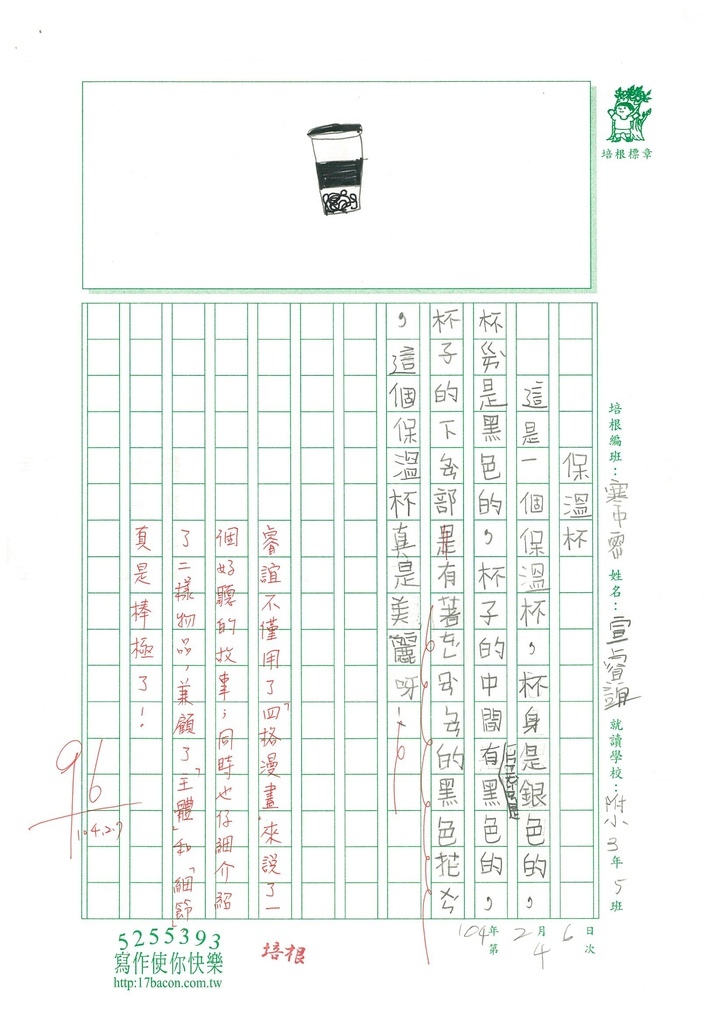 104WM04宣睿誼 (3)