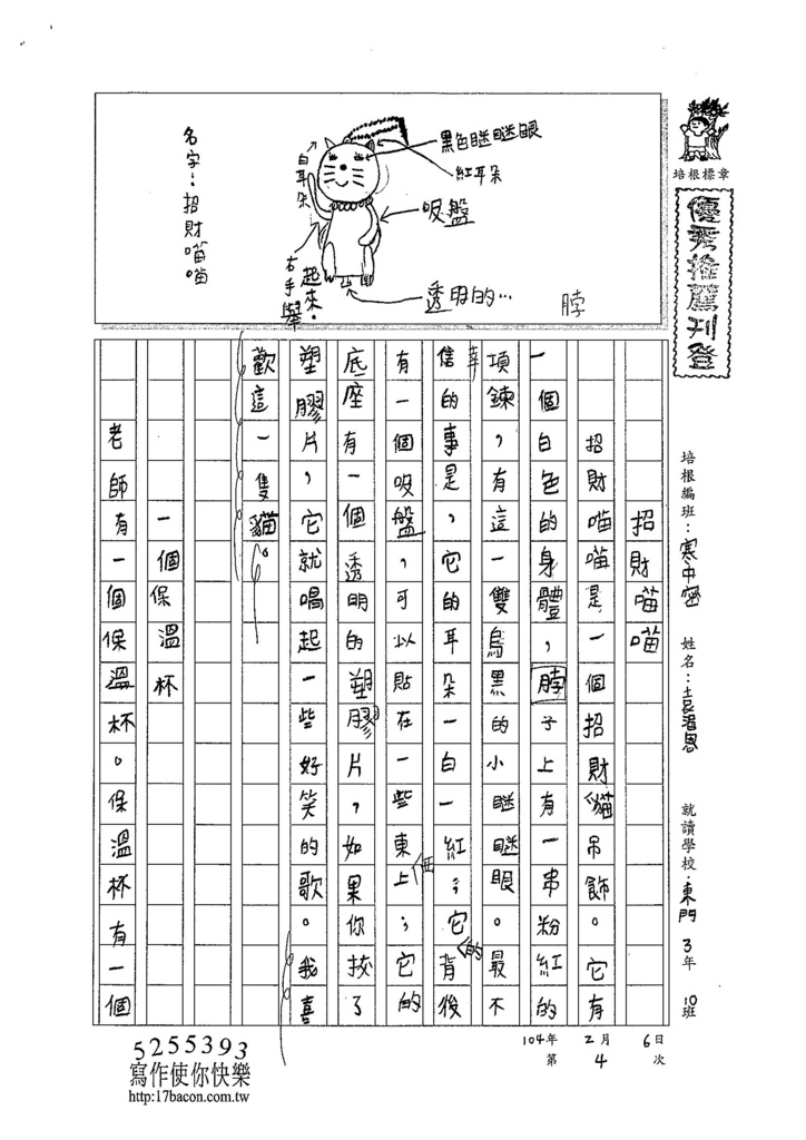 104WM04袁浥恩 (1)