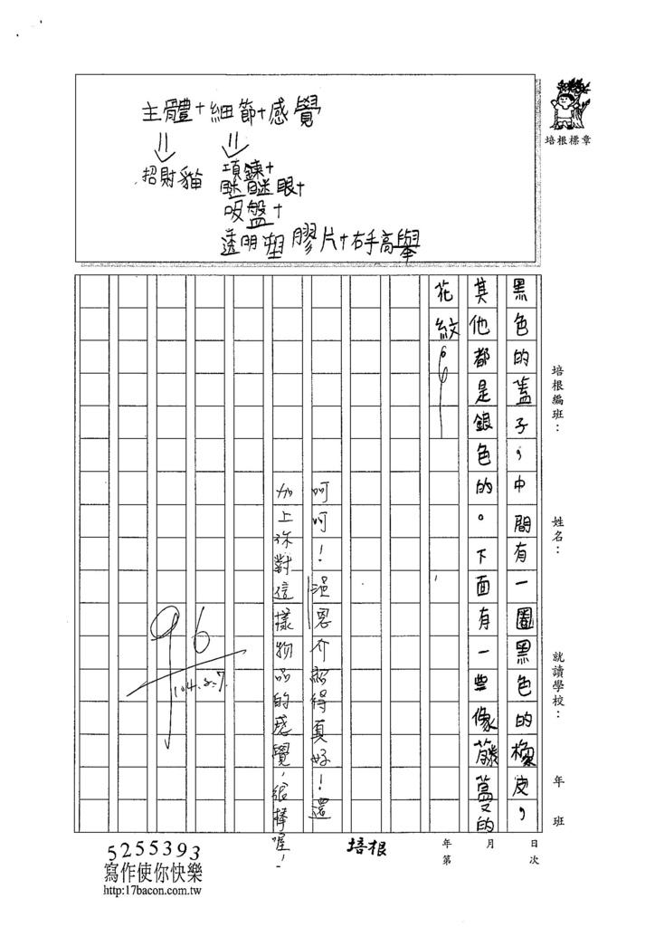 104WM04袁浥恩 (2)