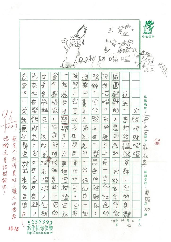 104WM04郭耘真 (2)