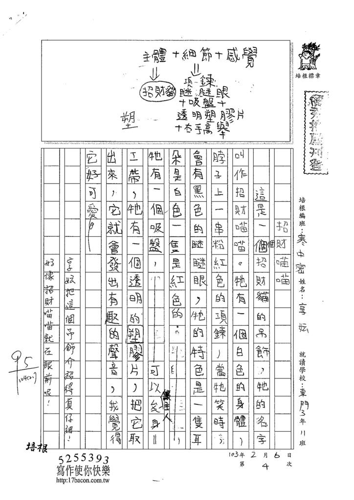 104WM04謝享妘 (1)