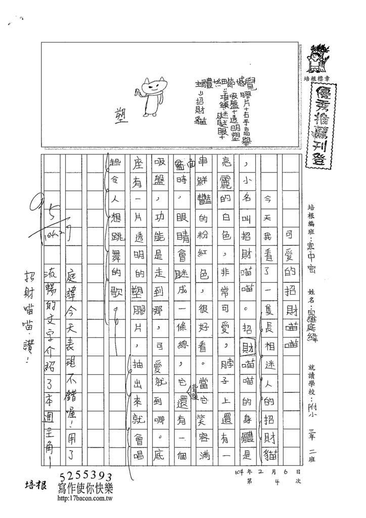 104WM04羅庭緯 (1)