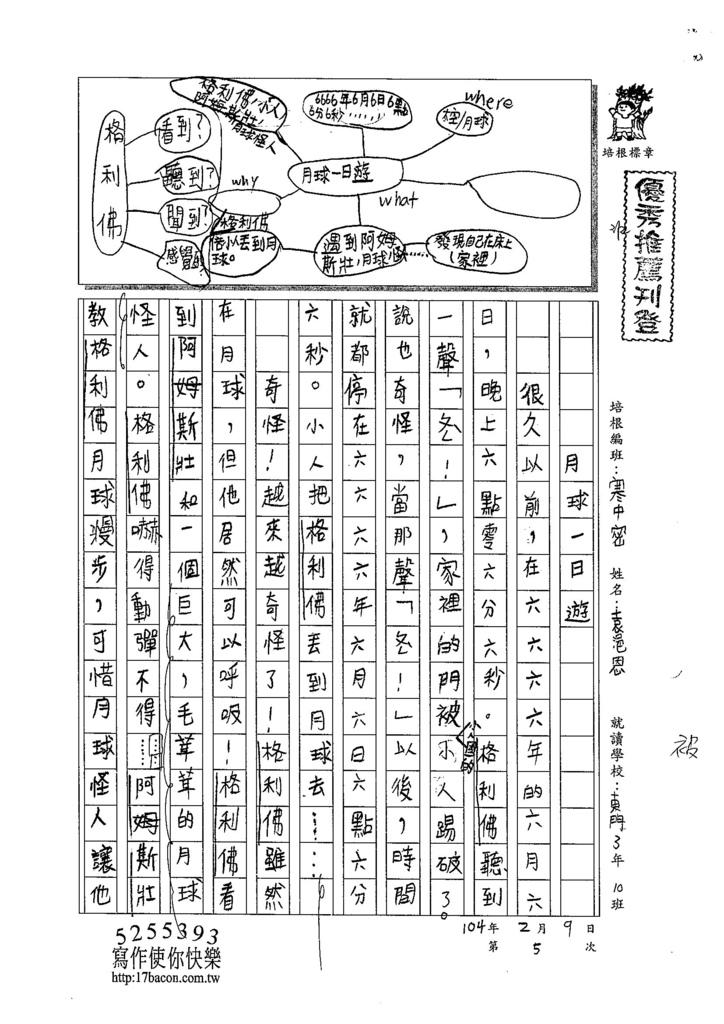 104WM05袁浥恩 (1)