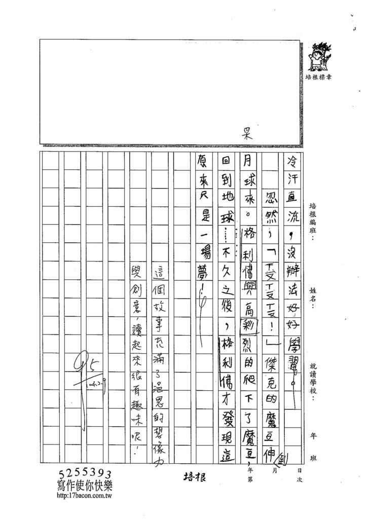 104WM05袁浥恩 (2)