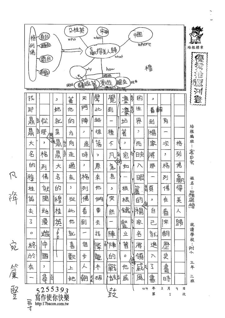 104WM05羅庭緯 (1)