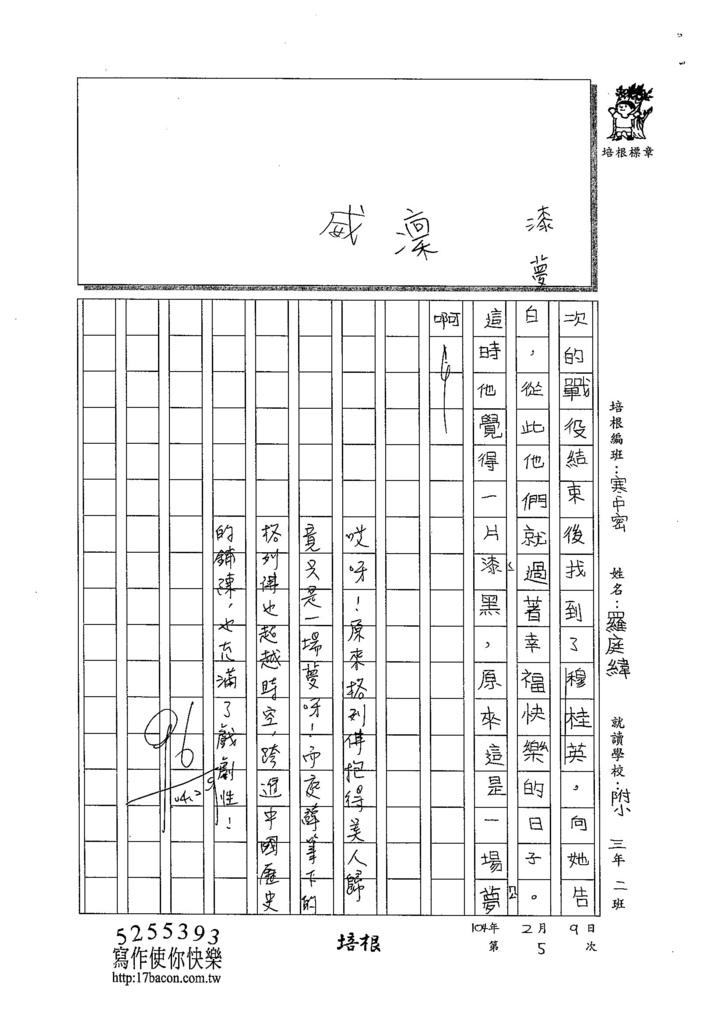 104WM05羅庭緯 (2)