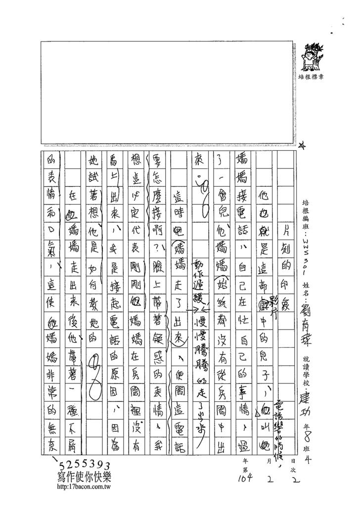 104WSS301劉育瑋 (1)