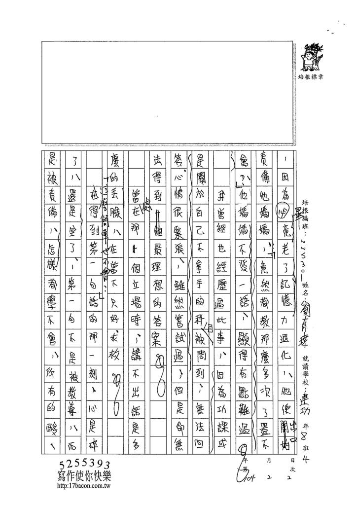 104WSS301劉育瑋 (2)