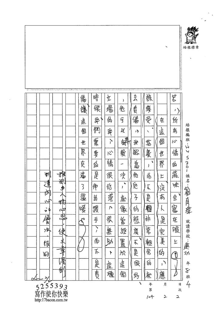 104WSS301劉育瑋 (3)