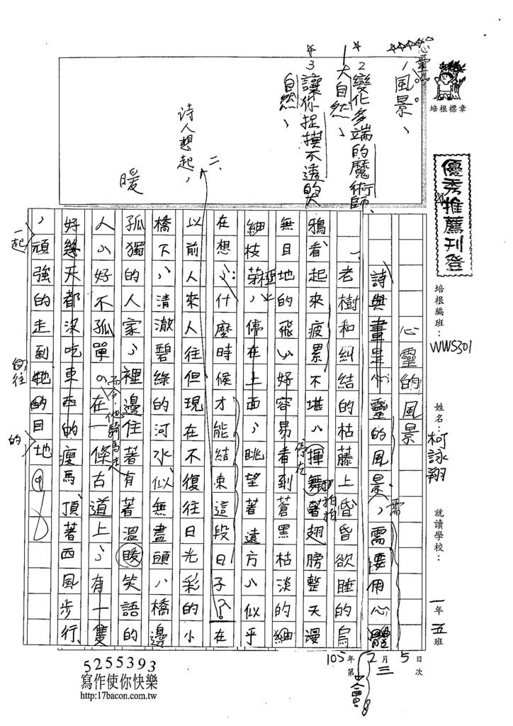 104WSS03柯詠翔 (1)