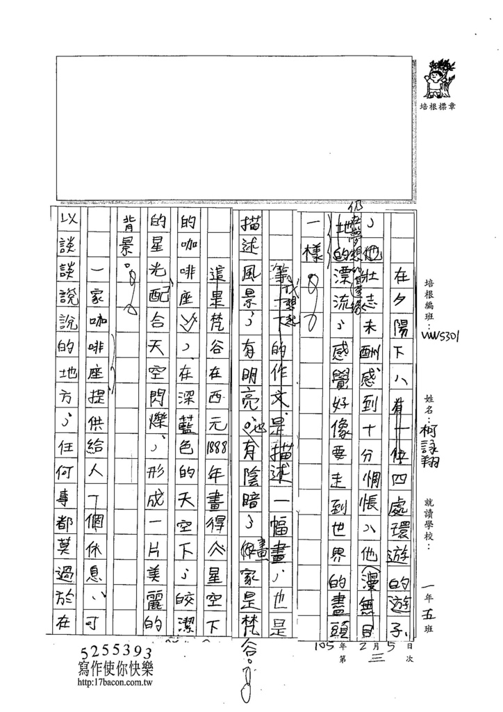 104WSS03柯詠翔 (2)