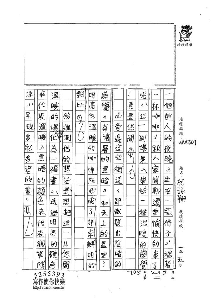 104WSS03柯詠翔 (3)