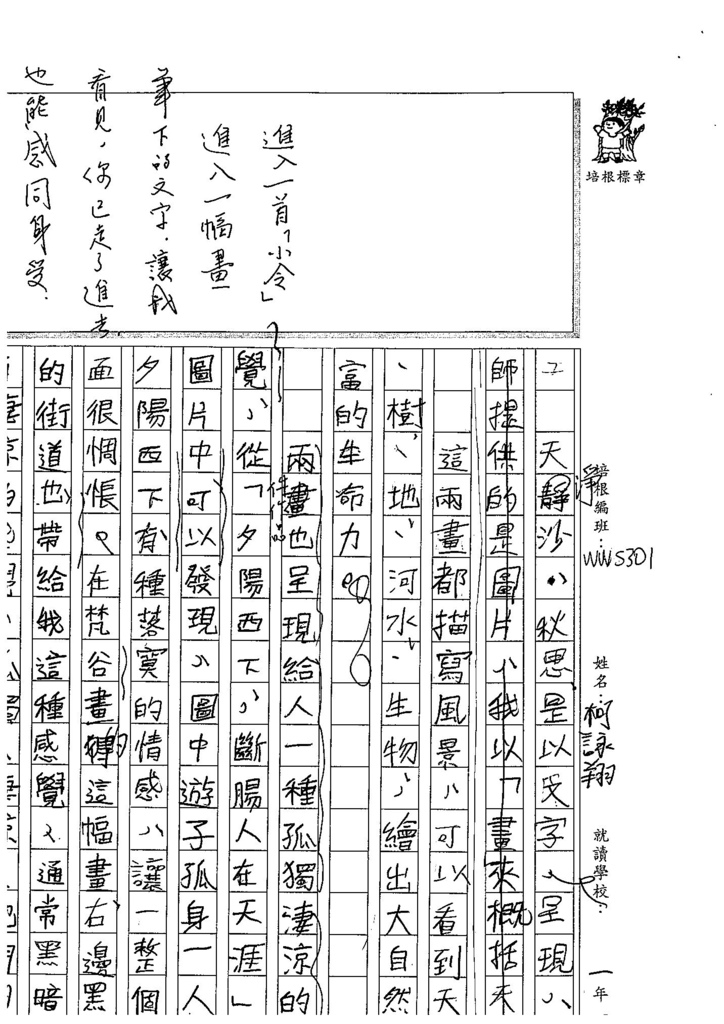 104WSS03柯詠翔 (4)