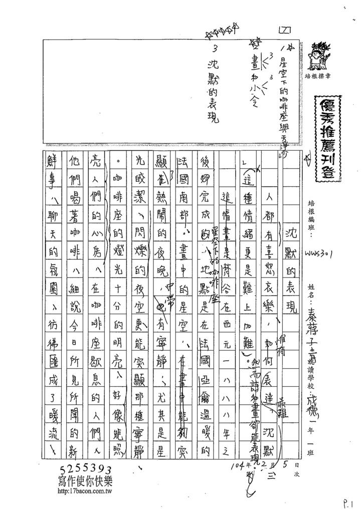 104WSS03秦蔣子青 (1)