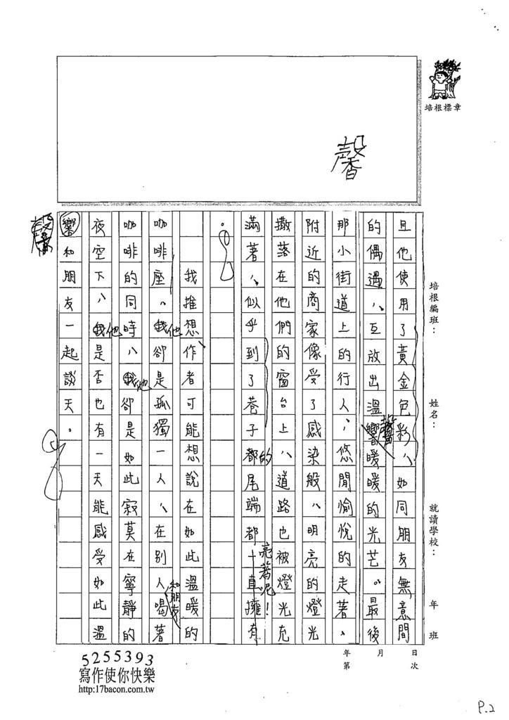 104WSS03秦蔣子青 (2)