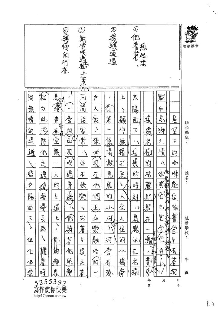 104WSS03秦蔣子青 (3)