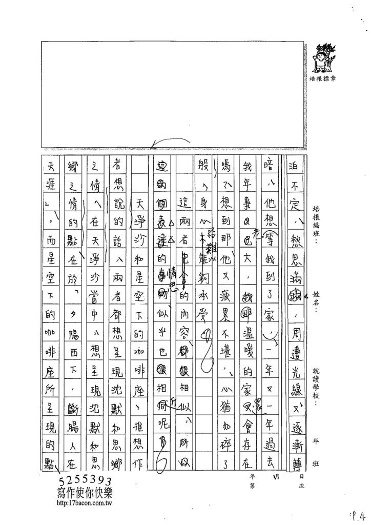 104WSS03秦蔣子青 (4)