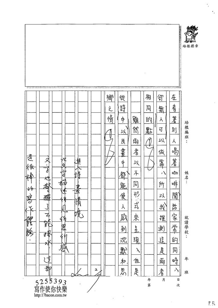104WSS03秦蔣子青 (5)
