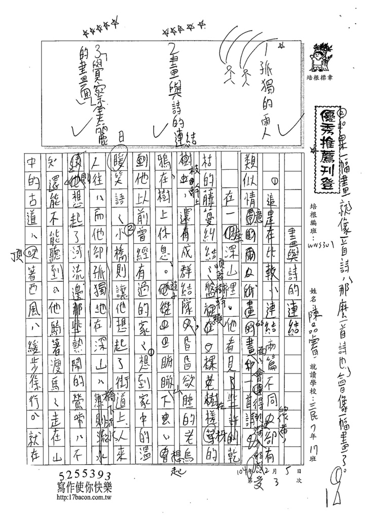 104WSS03陳品睿 (1)
