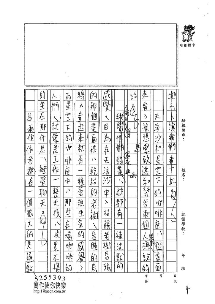 104WSS03陳品睿 (4)
