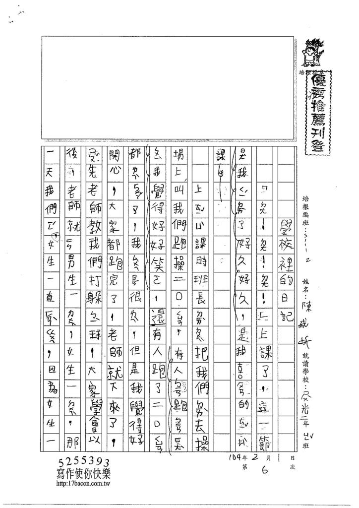 103W2306陳威圻 (1)