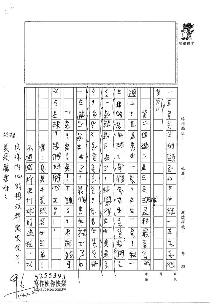 103W2306陳威圻 (2)