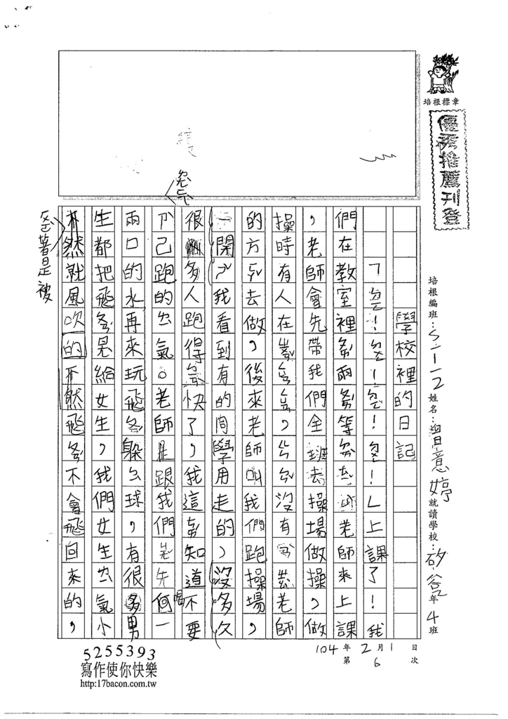 103W2306曾意婷 (1)