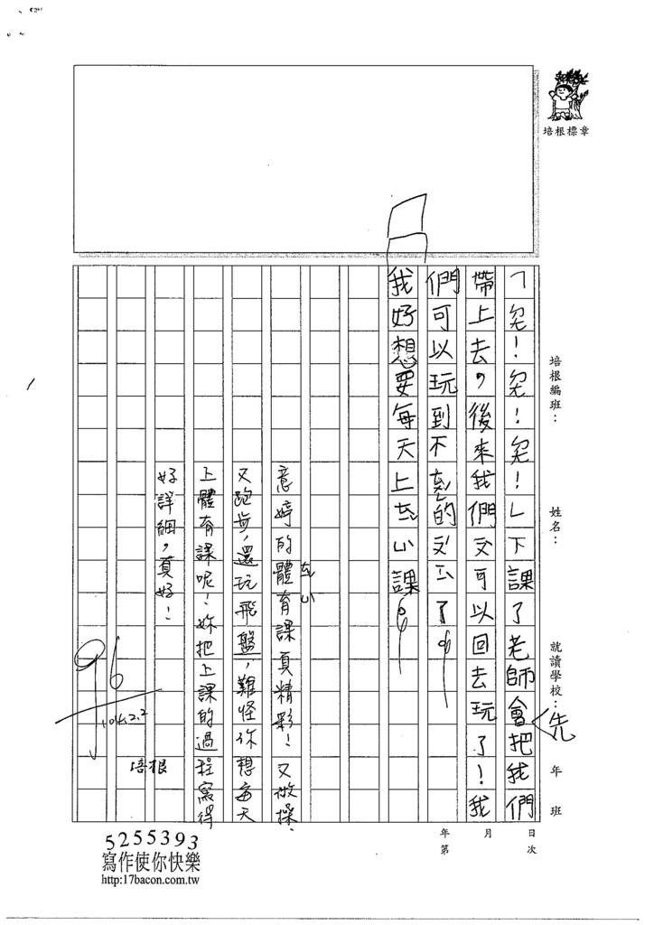 103W2306曾意婷 (2)