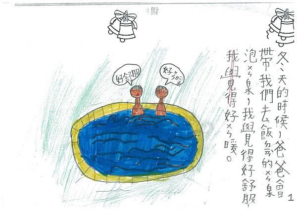 103W2307余昊威 (2)