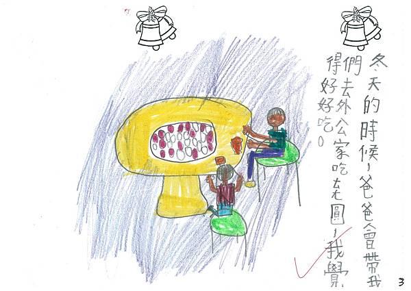 103W2307余昊威 (4)