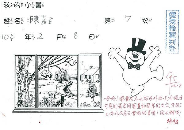 103W2307陳嘉君 (1)
