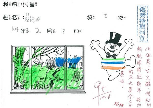 103W2307蔡裕成 (1)