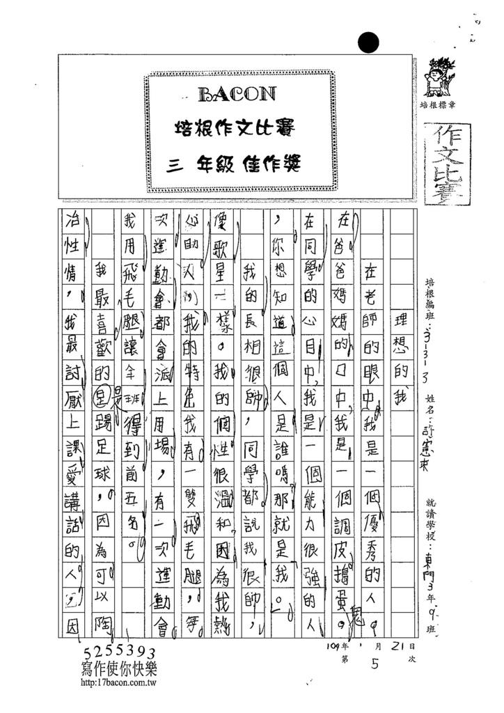 103W3305許憲東 (1)