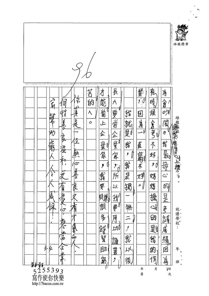 103W3305許憲東 (2)