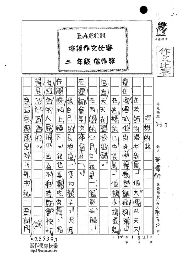 103W3305黃暐軒 (1)