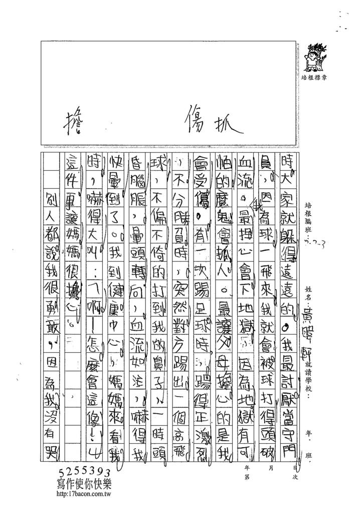 103W3305黃暐軒 (2)
