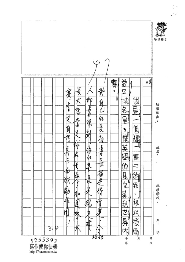 103W3305黃暐軒 (3)