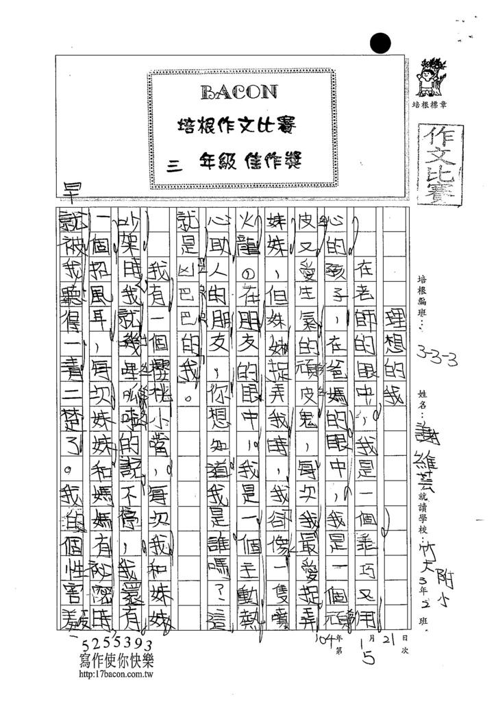 103W3305謝維芸 (1)