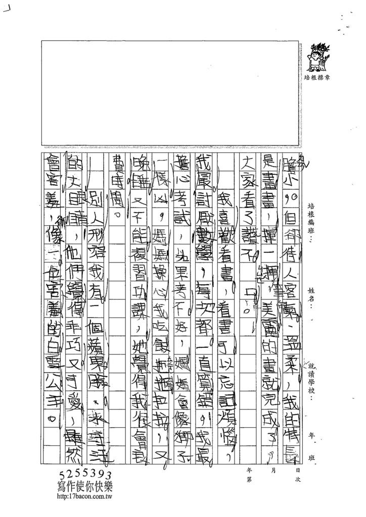 103W3305謝維芸 (2)