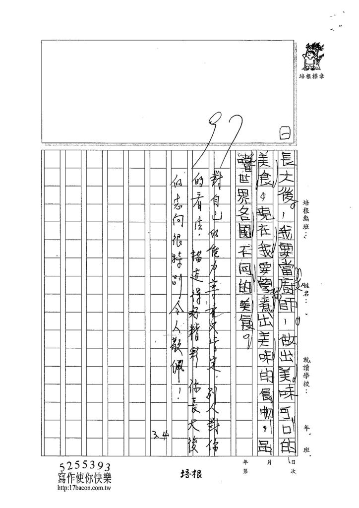 103W3305謝維芸 (3)