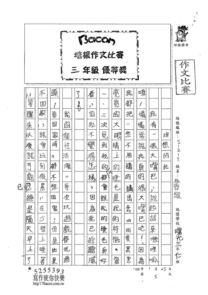 103W3305林羿緹 (1)